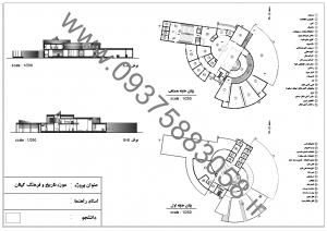 مطالعات موزه تاریخ و فرهنگ 80ص + نقشه + رندر