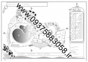 مطالعات مرکز آبدرمانی 100ص + نقشه + رندر