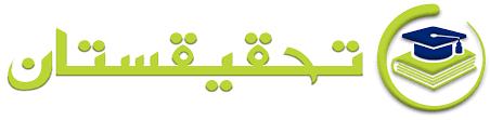 تحقیقستان